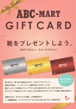 ABC-MART GIFT CARD